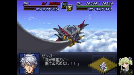 ps2第二次超级机器人大战α--大曾伽斩舰刀云耀之太刀