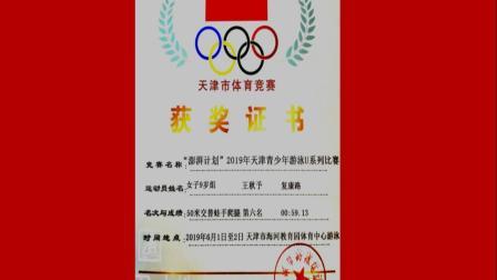 2019.9.15.王秋予二年级游泳成绩汇总