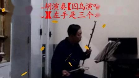 李文学二胡演奏【囚乌演唱的】歌曲【红颜知己】【左手是三个指头按弦】