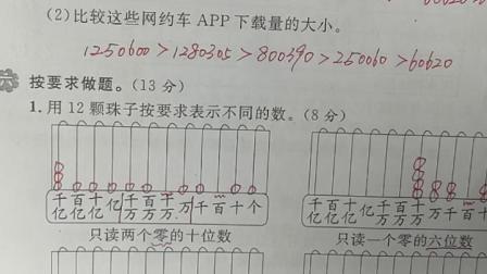 四年级数学第一单元测试卷A2+B1