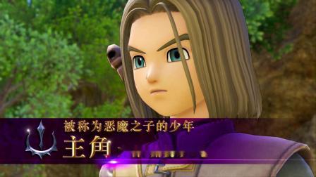 《勇者斗恶龙XI S 寻觅逝去的时光 – Definitive Edition》介绍视频
