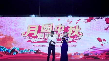 中铁建大桥局三公司安徽办事处中秋晚会
