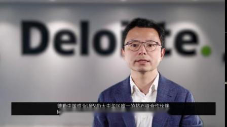 UiPath 视频| 德勤成为UiPath大中华区唯一钻石级合作伙伴
