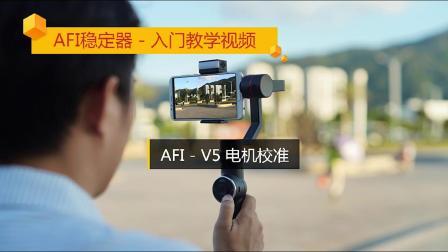 2019新版V5电机校准视频