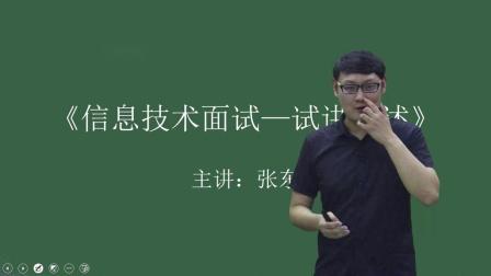 2020教师招聘面试-中小学信息技术试讲-7