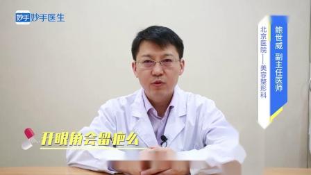 【北京医院整形医生鲍世威】开眼角会留疤么