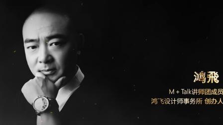 M+Talk 设计师个人宣传片合集