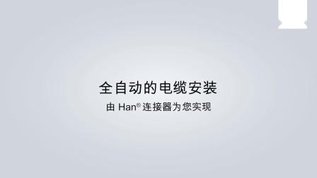 自动化机柜制造 使用配有浩亭Han®连接器的预配綫束
