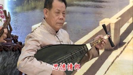 安海雅颂南音社——《暗想暗猜》陈惠娜