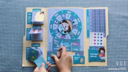 《不可思议的妈妈》lapbook成品展示视频-new