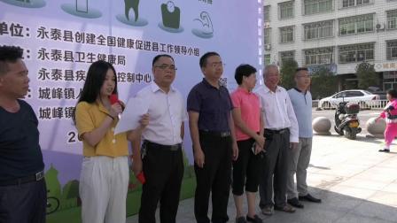 """永泰县""""三减三健""""助力健康中国行动宣传晚会"""