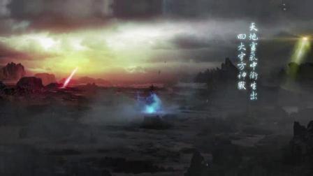 我在山海经之赤影传说 01截了一段小视频