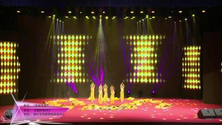 """艺术校园—2019""""小荷花""""宁夏地区银川市灵韵舞蹈培训中心《异域天使》"""