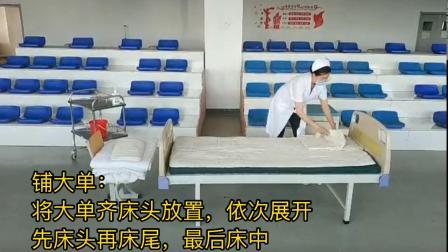 护理操作—铺备用床