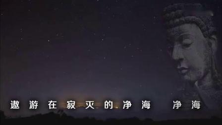 无边    可蒙演唱   (佛教歌曲)_标清
