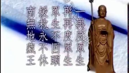 地藏菩萨灭定业真言    佛教唱诵_标清