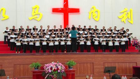 铁岭市银州区基督教庆祝建殿二十周年诗班赞美联谊会中集