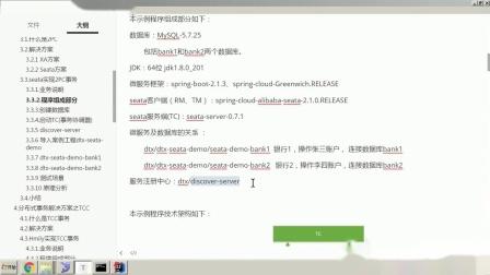 java高级全面解剖RocketMQ和项目实战11-导入案例工程dtx-seata-demo
