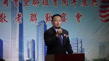 美东深圳总商会联谊会第二届职员就职典礼