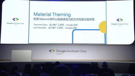 Material Theming:利用 Material 组件以极具表现力的方式构建主题背景