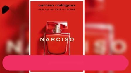 全新NARCISO rouge淡香氛 经典麝香结合铃兰和玫瑰 重新诠释女性魅力