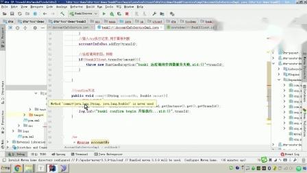 java高级全面解剖RocketMQ和项目实战22-开发bank2的confirm方法