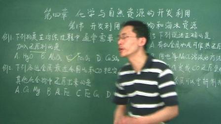 人教版高中化学必修二 第4章 4.1 开发利用金属矿物和海水资源(1)