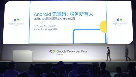Android 无障碍:服务所有人