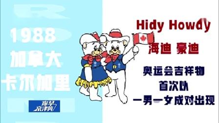 北京冬奥会和冬残奥会吉祥物即将揭晓