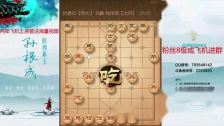 孙勇征 vs陆伟韬:特大对局分解[20190916]第255局