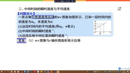 高中物理必修一 2.4匀变速直线运动的速度与位移的关系1湖北省武昌实验中学李思达