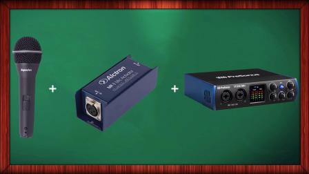 动圈话筒有了它 音质从此翻一番-Tinsea Mpa mini 对比爱克创MP1