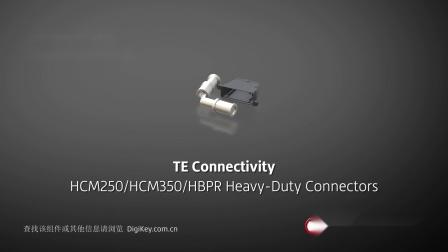 1分钟读懂TE HCM大电流系列重型连接器