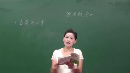 与老师一起赏析这首名诗,感受作者当时的心情