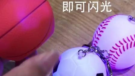 君晓天云新品篮球挂件发光足球网球钥匙扣小夜灯男士生日礼物夹娃娃机小礼品