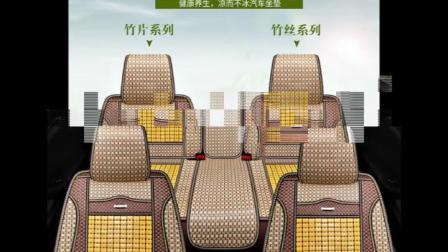 君晓天云猎豹cs10迈途mattu ct7 q6专用夏季汽车坐垫全包麻将凉席竹片座套