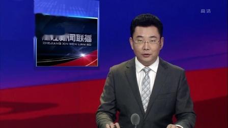 第三届海峡两岸经济社会发展论坛今天在宁波举行 浙江新闻联播 20190918 高清