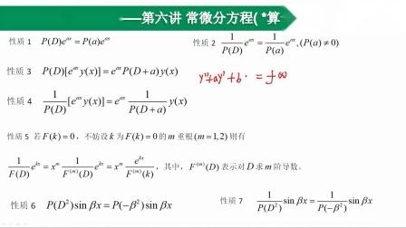 """微分算子法1,""""秒杀""""微分方程特解,高数强化补充【小元老师】"""