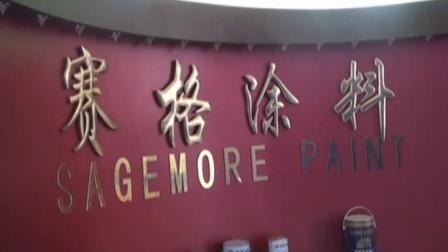 2009.12.30上海赛格考察