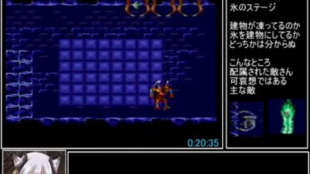 SFC SNES《魔界村 纹章篇》100%RTA攻略演示(16124)DEMON'S BLAZON