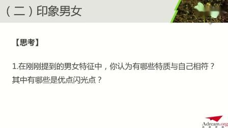 """《性别--""""女+子""""=好》【范小珠】(2018年春季梦想�κ挚纬探萄а刑只疃�)"""