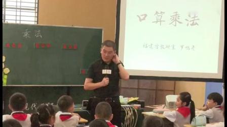 《口算乘法》【罗鸣亮】1(第28届现代与经典全国小学数学教学观摩研讨会)