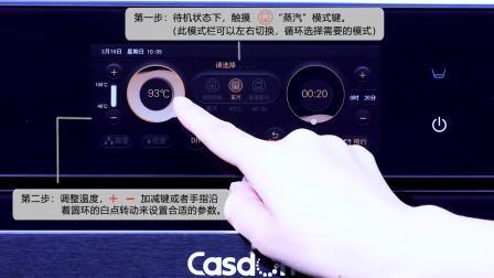 凯度嵌入式蒸烤箱SR60A-ZD快速使用操作指南