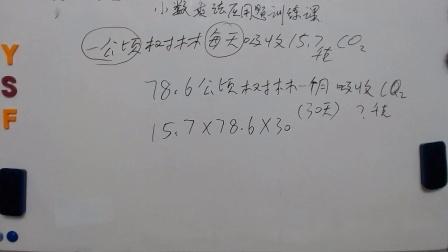 2019年9月11日,五年级数学上册:小数乘法应用题训练,优司芙品数学