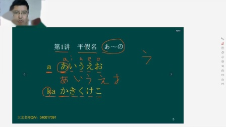 大家的日语发音篇-平假名1
