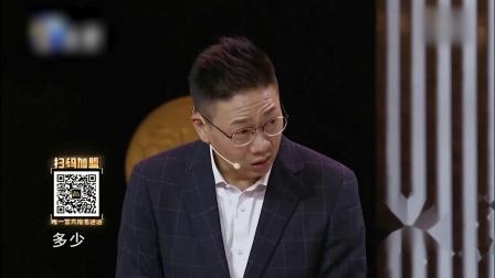 创业中国人 第一季 20190906