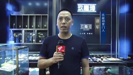 广东电视台报道/玖巃珀国际琥珀品牌 在深圳海雅缤纷城旗舰店隆重开业