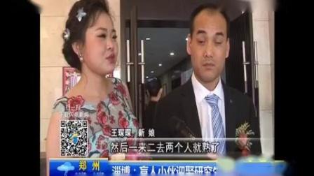 【早安山东】淄博:盲人小伙迎娶研究生新娘