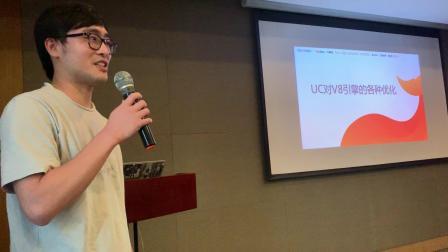 林作健 ——《UC 浏览器对 V8 引擎的各种优化》