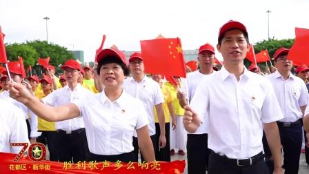 花都区新华街庆祝新中国成立70周年快闪活动